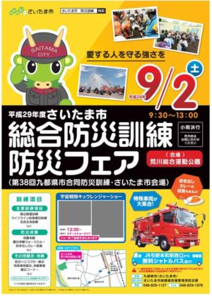 2017年9月2日さいたま市総合防災訓練フェアのポスター画像