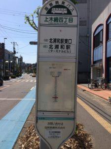 上木崎四丁目バス停 北浦和駅東口・北浦和駅ターミナルビル行き