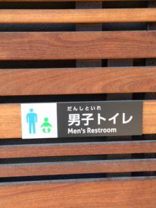 冒険はらっぱ 男子トイレ