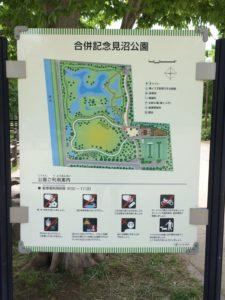 合併記念見沼公園の案内看板