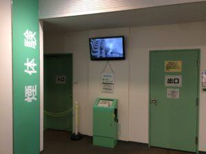 体験学習ができるさいたま市防災センター展示ホール 煙体験