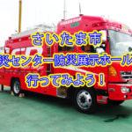 消防車好きのおススメ穴場スポット! 防災センター防災展示ホール@さいたま市をレポート